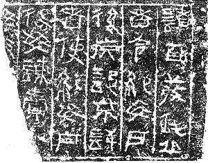 1980年出土的禳盗刻石拓片