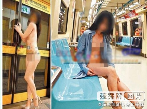 beautyclub裸拍网络论坛走红 台北地铁裸拍照疯传